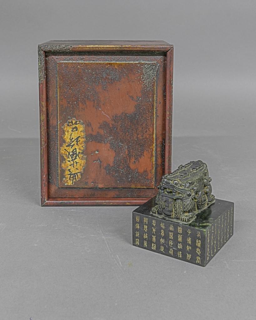 Boxed Jade Seal
