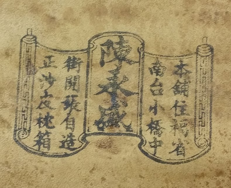 "Chinese leather scroll box, circa 1900. 6 ½"" h x 25 - 3"