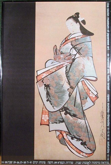 17: Kaigetsudo Ando, Japanese Art Museum Poster