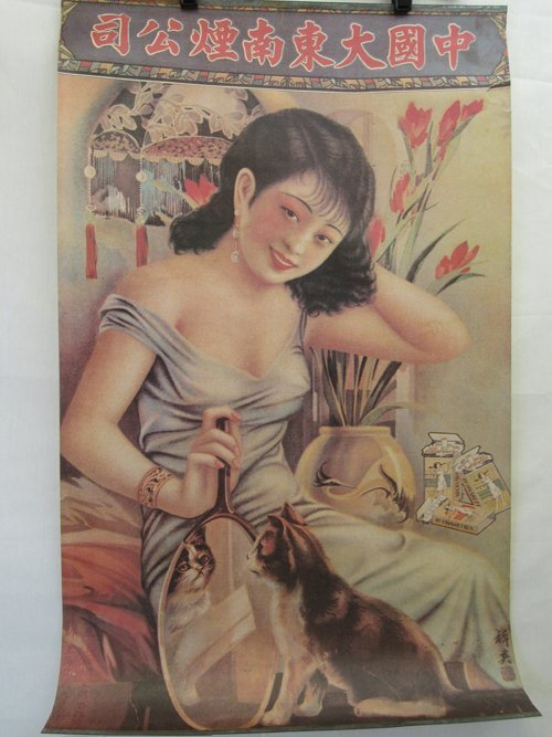 1930's Chinese Golf Cigarette Ad