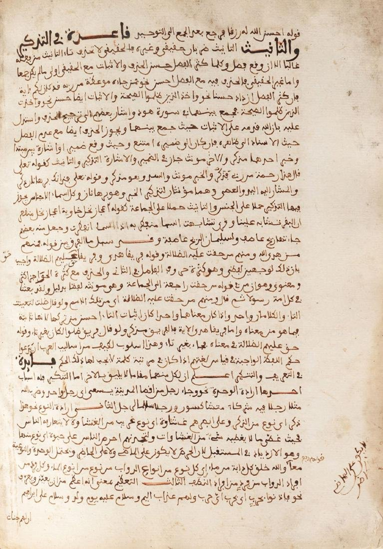 A Manual of Traditions, North Africa, c. 14th-15th