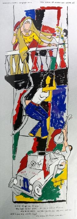 Maqbool Fida Husain, Indian 1915-2011- ''Madhuri-McBull