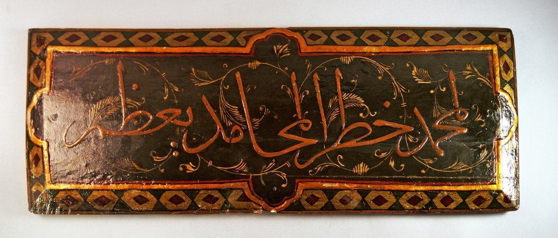 A Middle Eastern painted wooden panel, 20th century,
