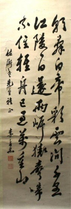 Chinese Calligraphy Scroll Painting After Lee Ao