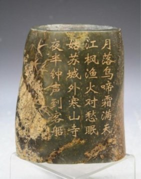 Chinese Green Jade Brushpot W/ Calligraphy