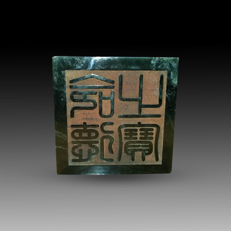 Chinese Superb Qing Hetian Jade Seal - 7