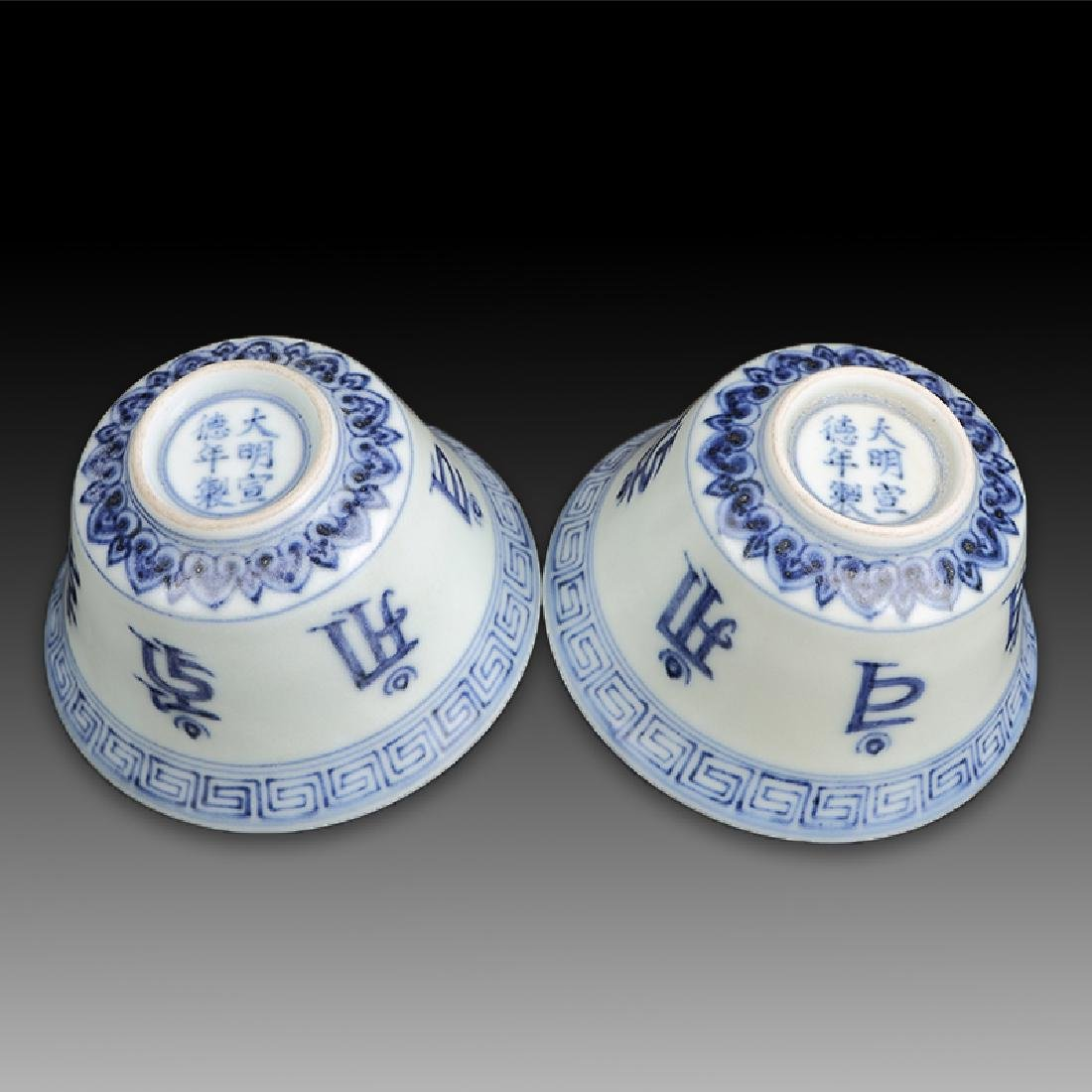 Pair of  Chinese  Blue and White Porcelain  Cups - 6