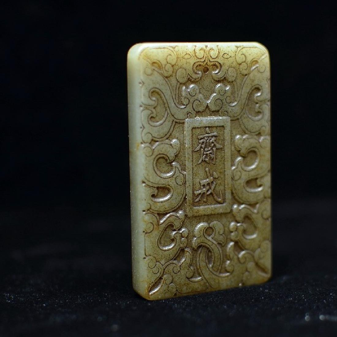 Good Chinese Carved White Abstinence Plaque - 2
