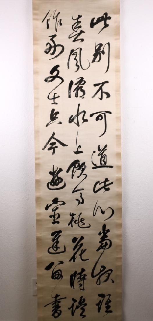 Asian Japanese Chinese Oriental Calligraphy Scroll - 3