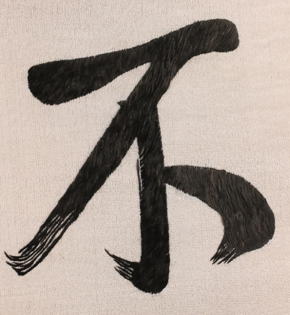 Asian Japanese Chinese Oriental Calligraphy Scroll - 4