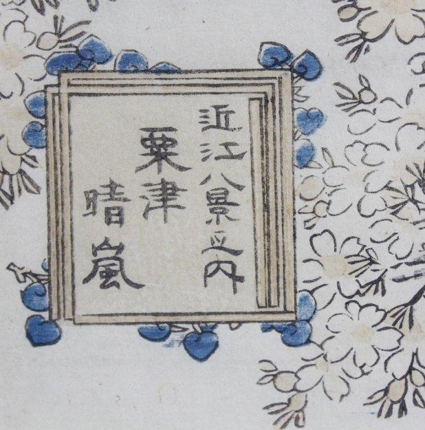 Japanese Woodblock Triptych by Utagawa Kunisada - 7