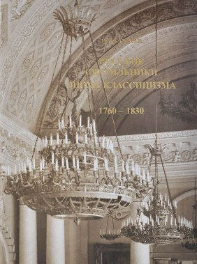 Russian Lamps Of An Era Of Classicism 1760-1830