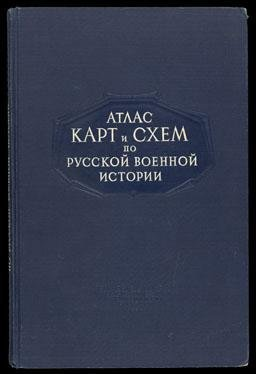 Beskrovny L.g. Atlas Of Maps And Schemes On Russian