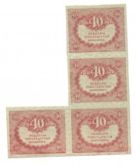 The Banknote 40 Rubles 1917