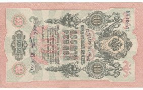 State Loan Note 10 Rubles In 1909.