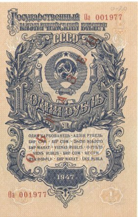 Banknote 1 Ruble 1947