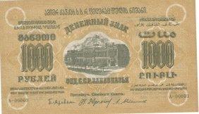 1000 Rubles 1923 Fed.ssr