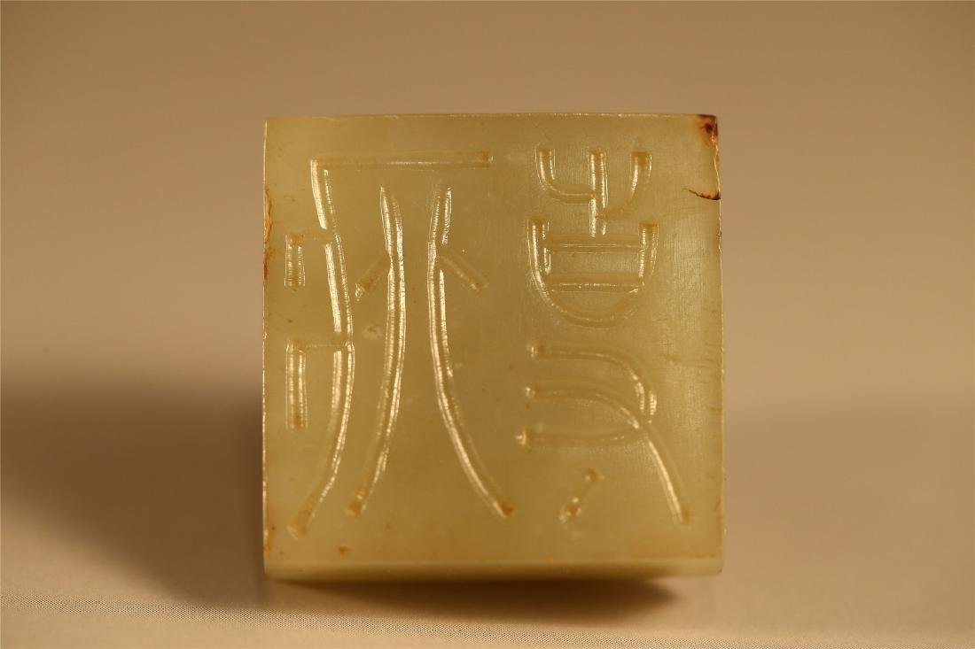 A CARVED JADE 'CHI DRAGON' SEAL - 5