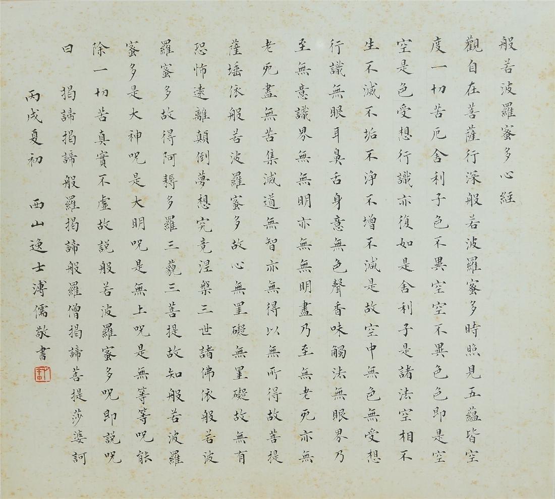 CHINESE CALLIGRAPHY ATTRIBUTED TO PU RU