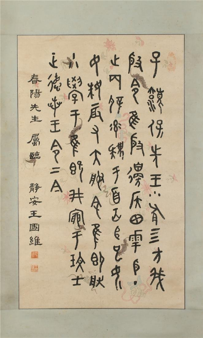 CHINESE CALLIGRAPHY ATTRIBUTED TO WANG GUOWEI