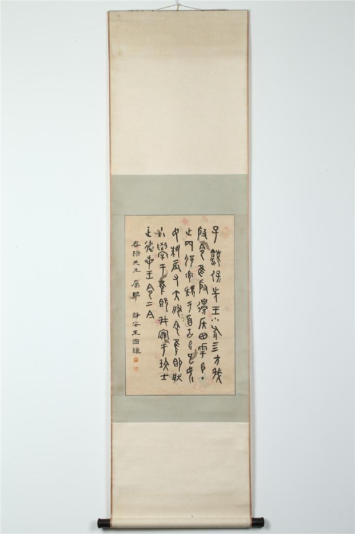 CHINESE CALLIGRAPHY ATTRIBUTED TO WANG GUOWEI - 2