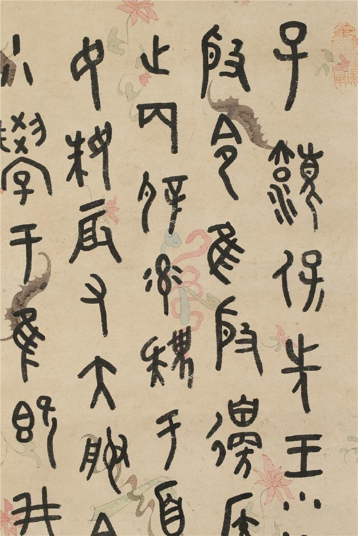 CHINESE CALLIGRAPHY ATTRIBUTED TO WANG GUOWEI - 3