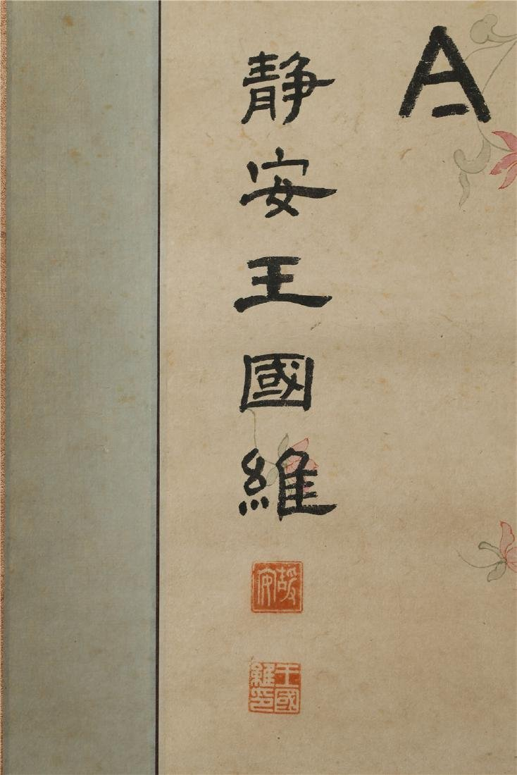 CHINESE CALLIGRAPHY ATTRIBUTED TO WANG GUOWEI - 4