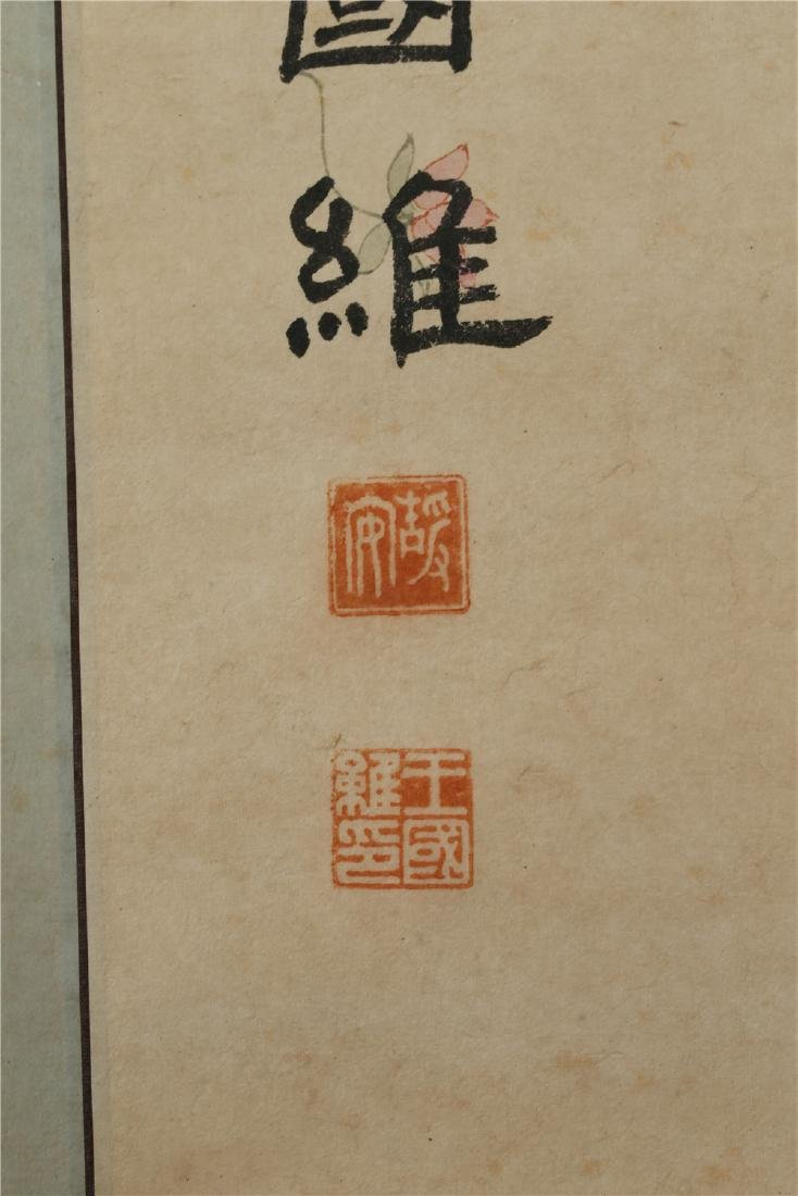 CHINESE CALLIGRAPHY ATTRIBUTED TO WANG GUOWEI - 5