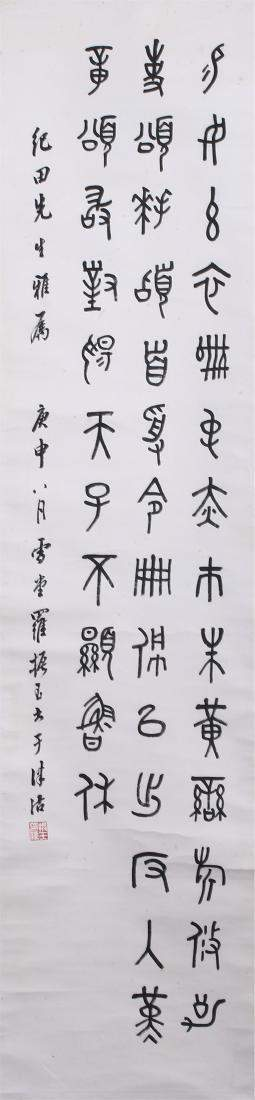 CHINESE CALLIGRAPHY ATTRIBUTED TO LUO ZHENYU