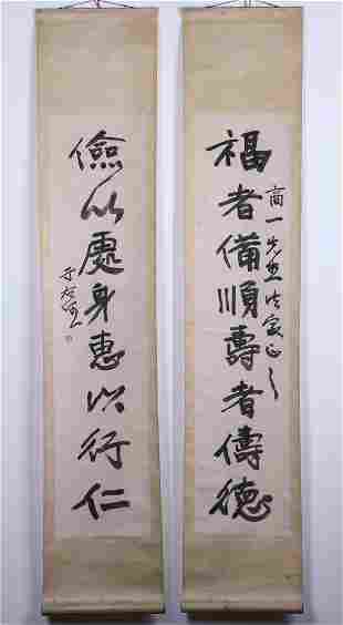 CHINESE CALLIGRAPHY ATTRIBUTED TO YU YOUREN