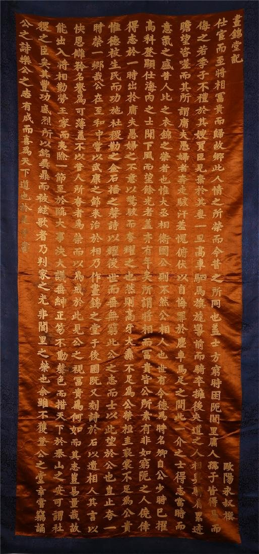 CHINESE SILK BROCADE CALLIGRAPHY HANGING PANEL