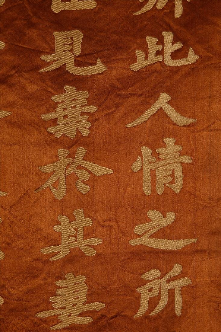 CHINESE SILK BROCADE CALLIGRAPHY HANGING PANEL - 6
