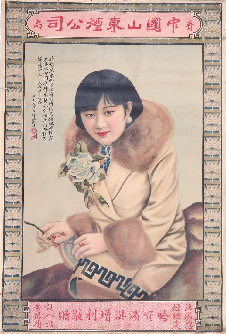 CHINESE ADVERTISING POSTER