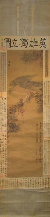 A Chinese Painting, Eagle On Pine