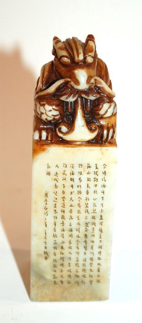 A Chinese Carved Stone Seal, 20th century