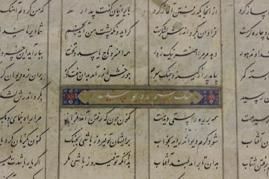 16c Persian Safavieh Miniature Shahnameh - 4