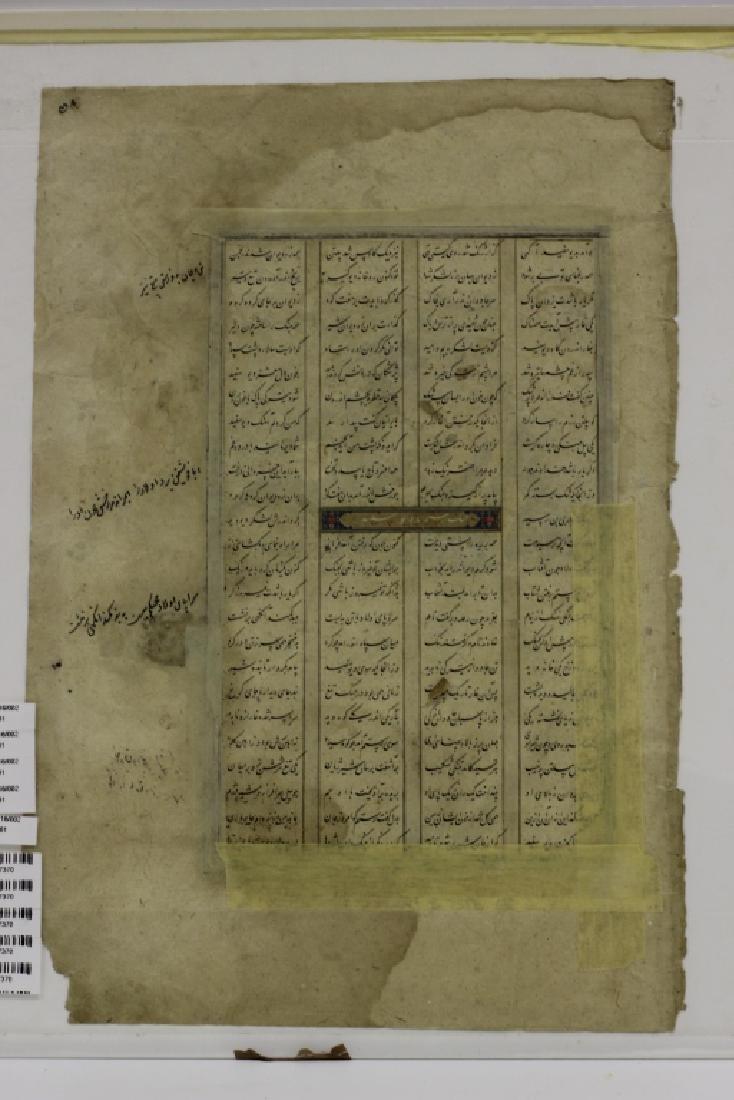 16c Persian Safavieh Miniature Shahnameh - 5