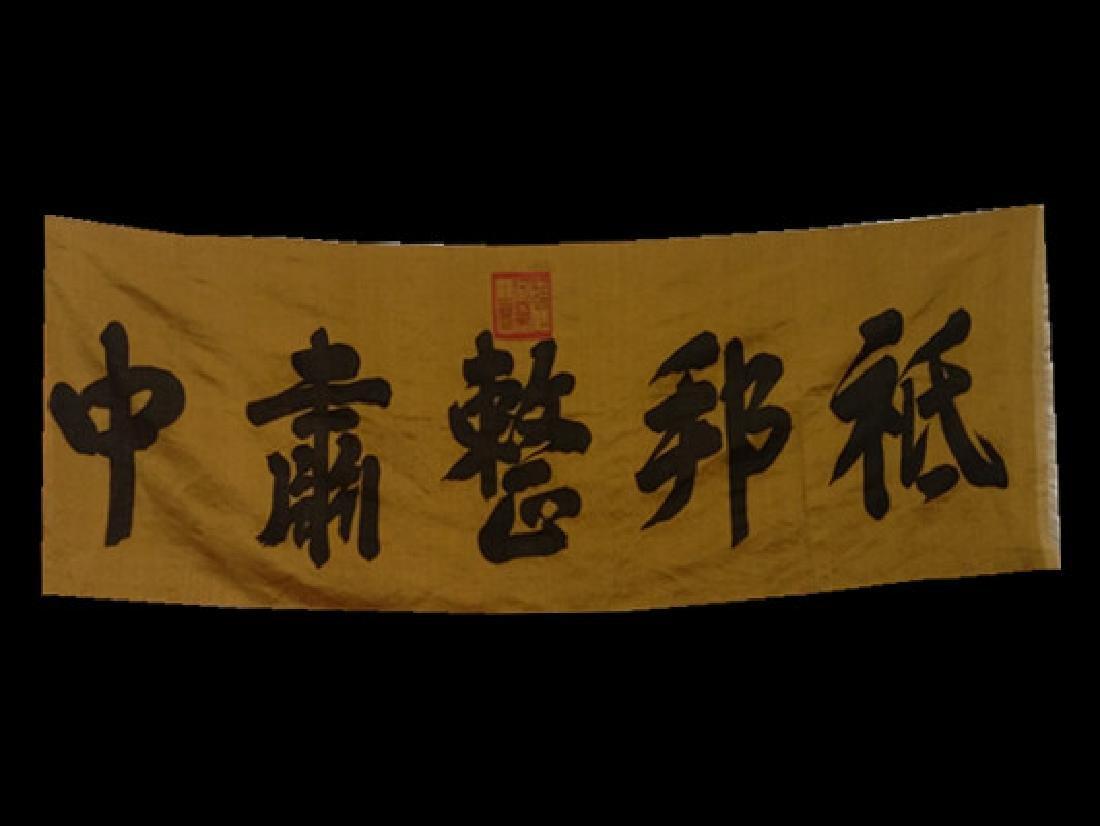 Chinese Silk Kesi