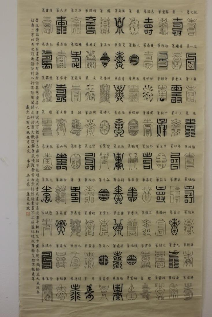Chinese Ink Color Calligraphy