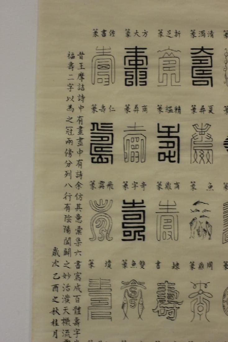 Chinese Ink Color Calligraphy - 2