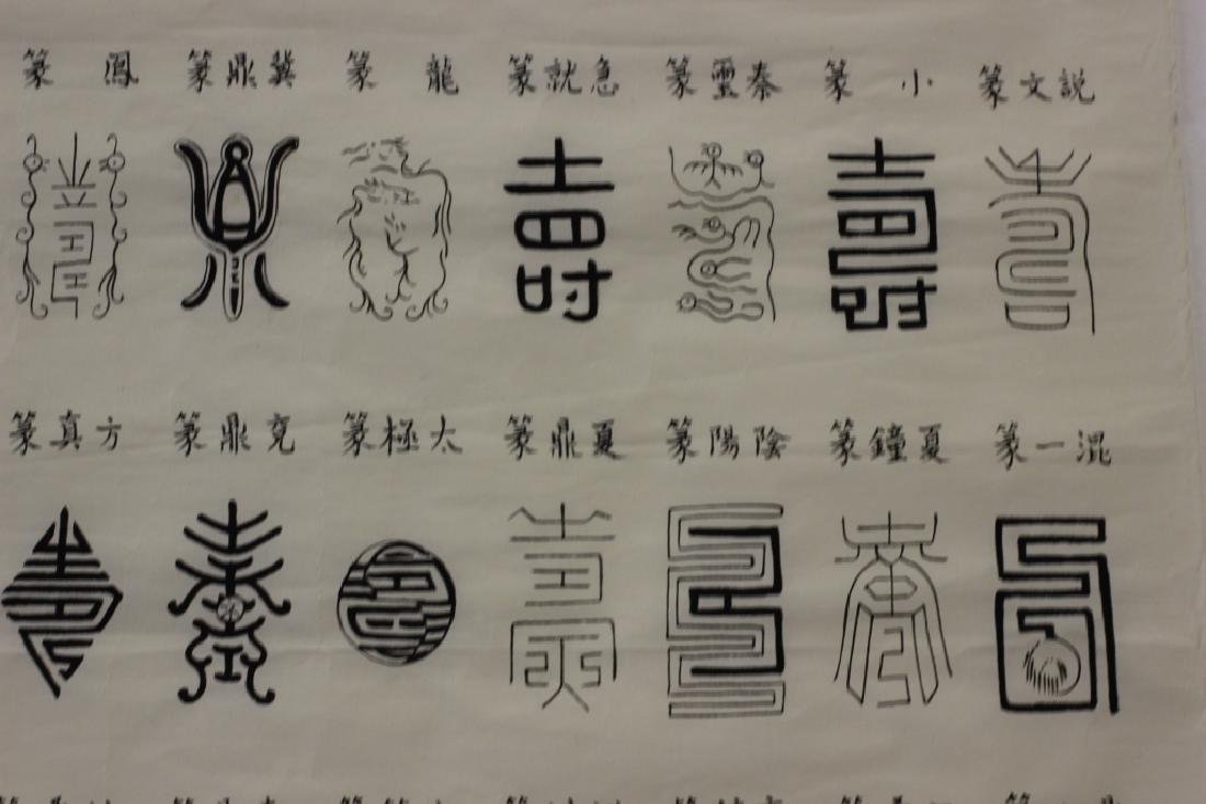 Chinese Ink Color Calligraphy - 4
