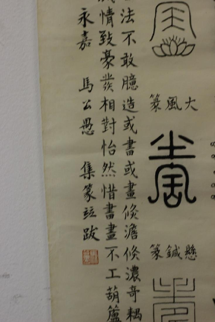 Chinese Ink Color Calligraphy - 6