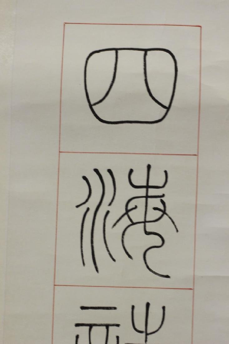 Chinese Ink Calligraphy - 2