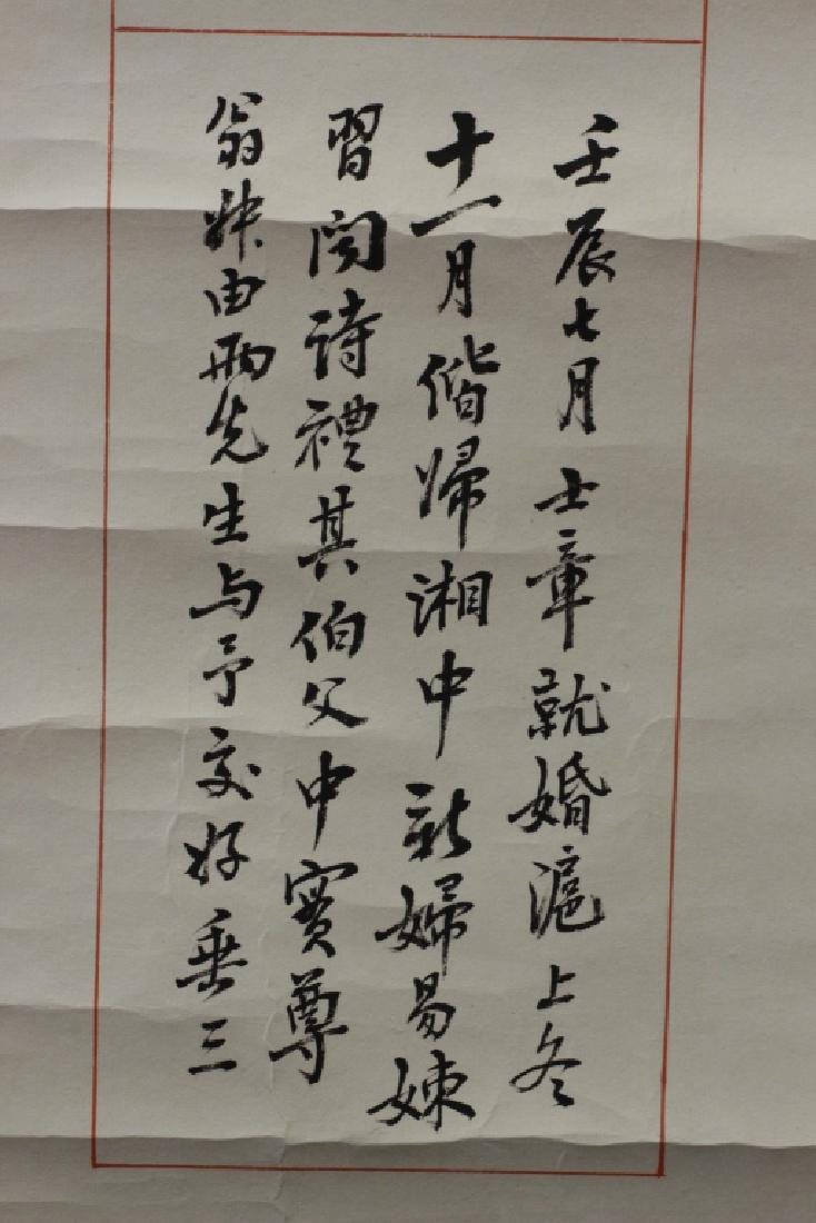 Chinese Ink Calligraphy - 3