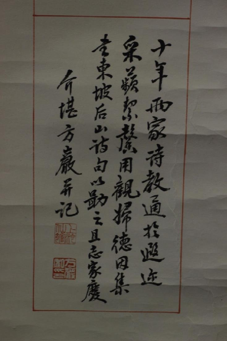 Chinese Ink Calligraphy - 4