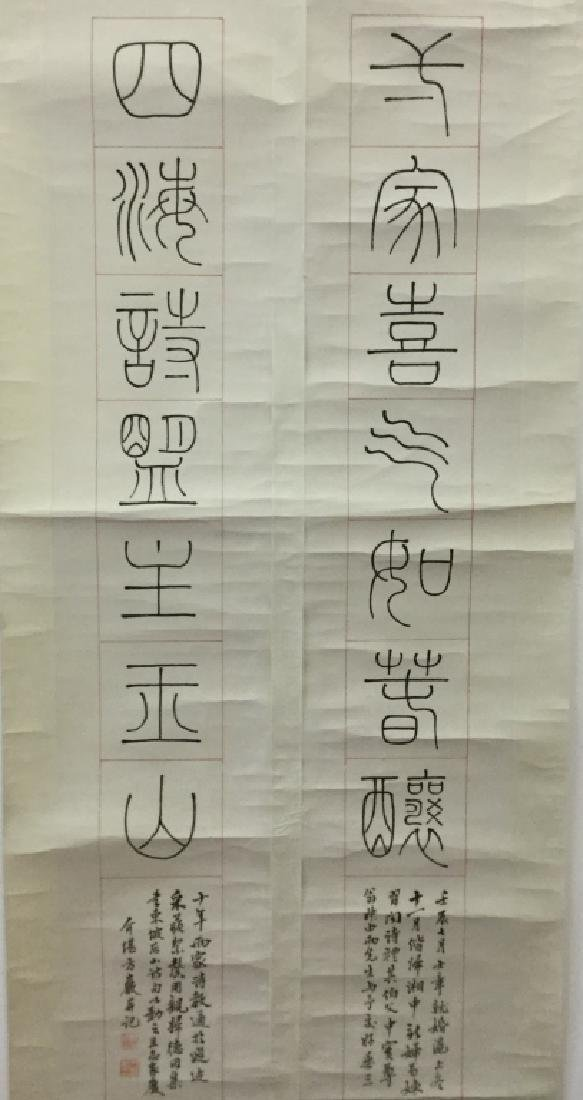 Chinese Ink Calligraphy - 5