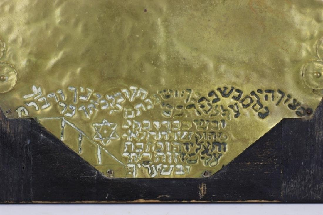 "Early Judaica Brass Plaque. ""Shmea"" - 3"