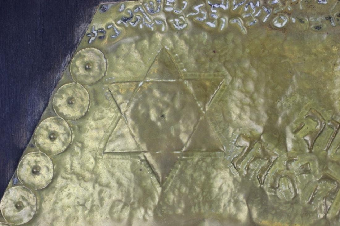 "Early Judaica Brass Plaque. ""Shmea"" - 6"