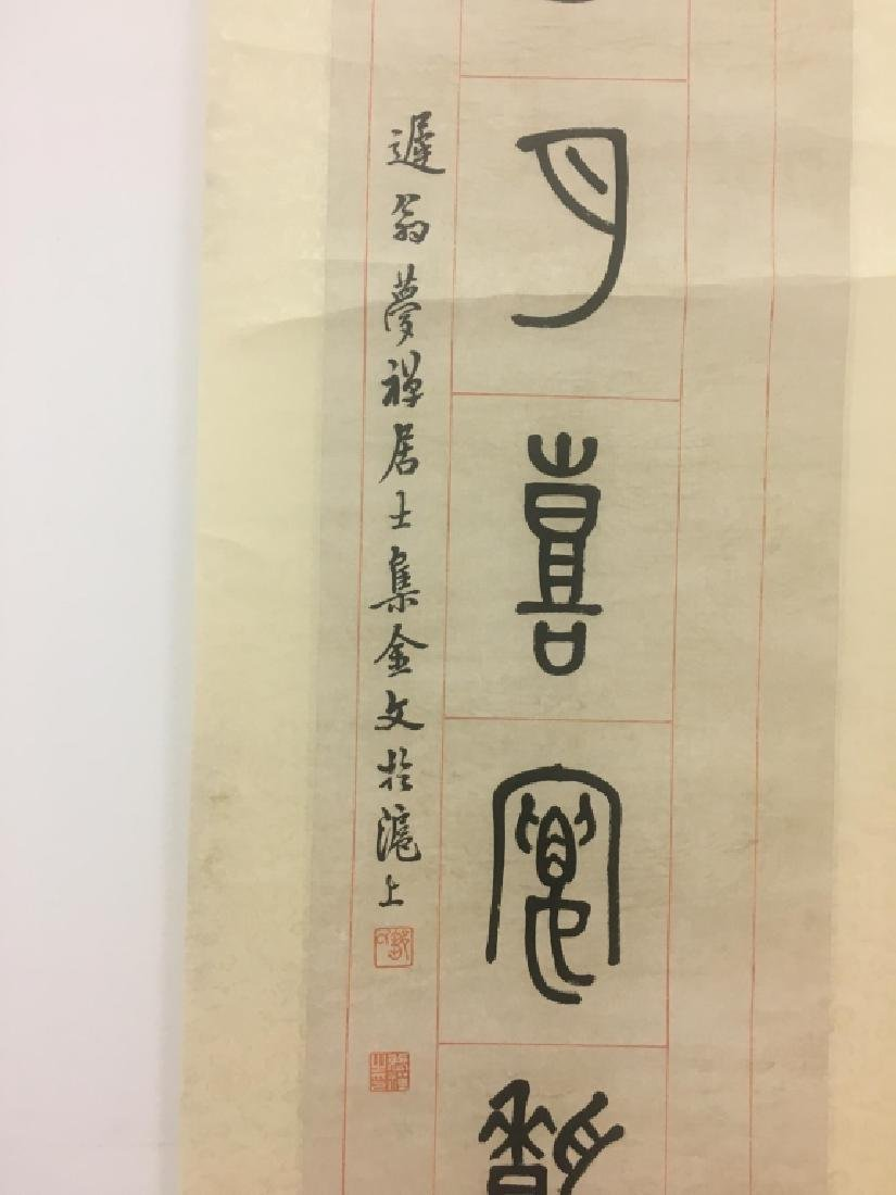 Chinese Ink Calligraphy Painting - 3
