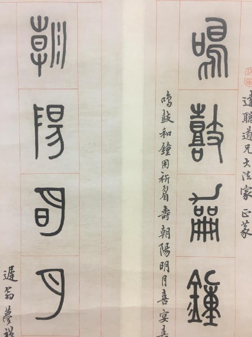 Chinese Ink Calligraphy Painting - 5